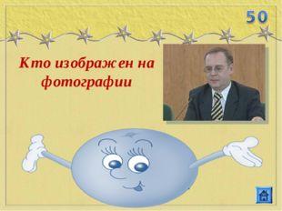 Кто изображен на фотографии Глава г. Абакана Николай Булакин