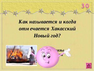 Как называется и когда отмечается Хакасский Новый год? Чыл пазы 22 марта