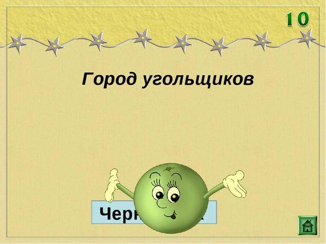 Город угольщиков Черногорск