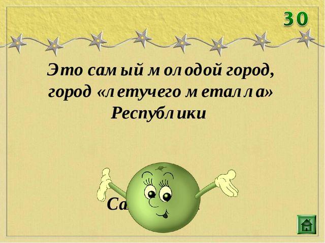 Это самый молодой город, город «летучего металла» Республики Саяногорск
