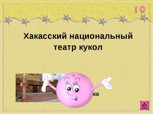 Хакасский национальный театр кукол Сказка