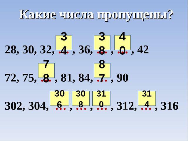 Какие числа пропущены? 28, 30, 32, … , 36, … , … , 42 72, 75, … , 81, 84, … ,...