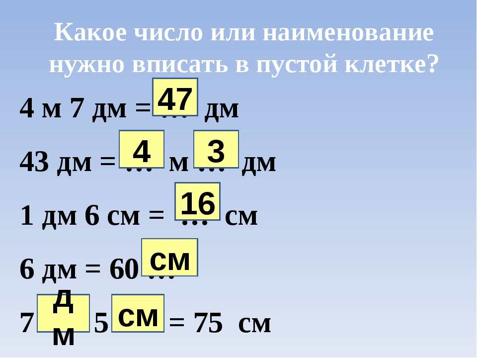 Какое число или наименование нужно вписать в пустой клетке? 4 м 7 дм = … дм 4...