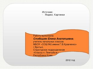 Источник: Яндекс. Картинки Работу выполнила Слободян Елена Анатольевна, учит