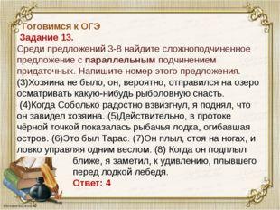 Готовимся к ОГЭ Задание 13. Среди предложений 3-8 найдите сложноподчиненное