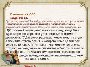 Готовимся к ОГЭ Задание 13. Среди предложений 1-4 найдите сложноподчиненное