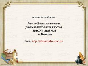 источник шаблона: Ранько Елена Алексеевна учитель начальных классов МАОУ лиц