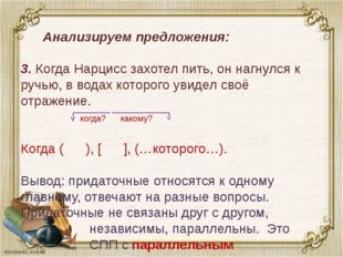 Анализируем предложения: 3. Когда Нарцисс захотел пить, он нагнулся к ручью,
