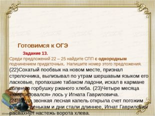 Готовимся к ОГЭ Задание 13. Среди предложений 22 – 25 найдите СПП с однородн