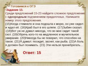 Готовимся к ОГЭ Задание 13. Среди предложений 15-23 найдите сложное предложе