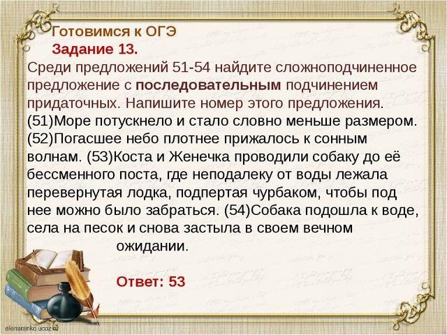 Готовимся к ОГЭ Задание 13. Среди предложений 51-54 найдите сложноподчиненно...