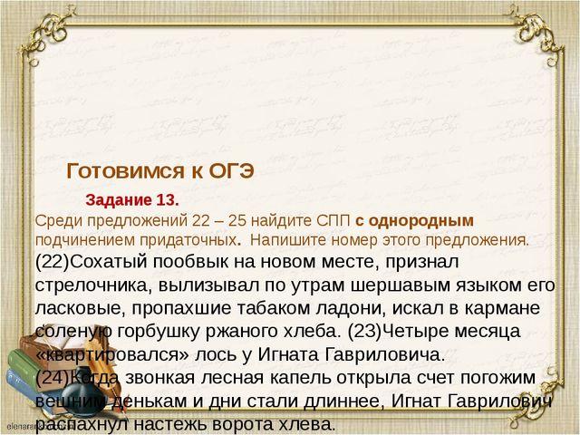 Готовимся к ОГЭ Задание 13. Среди предложений 22 – 25 найдите СПП с однородн...