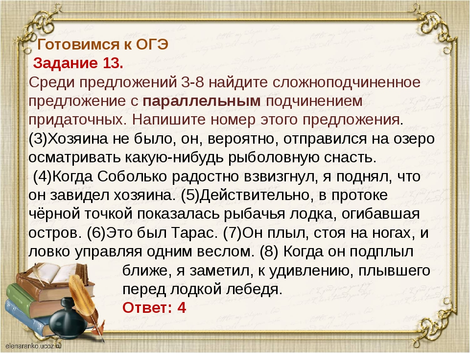 Готовимся к ОГЭ Задание 13. Среди предложений 3-8 найдите сложноподчиненное...