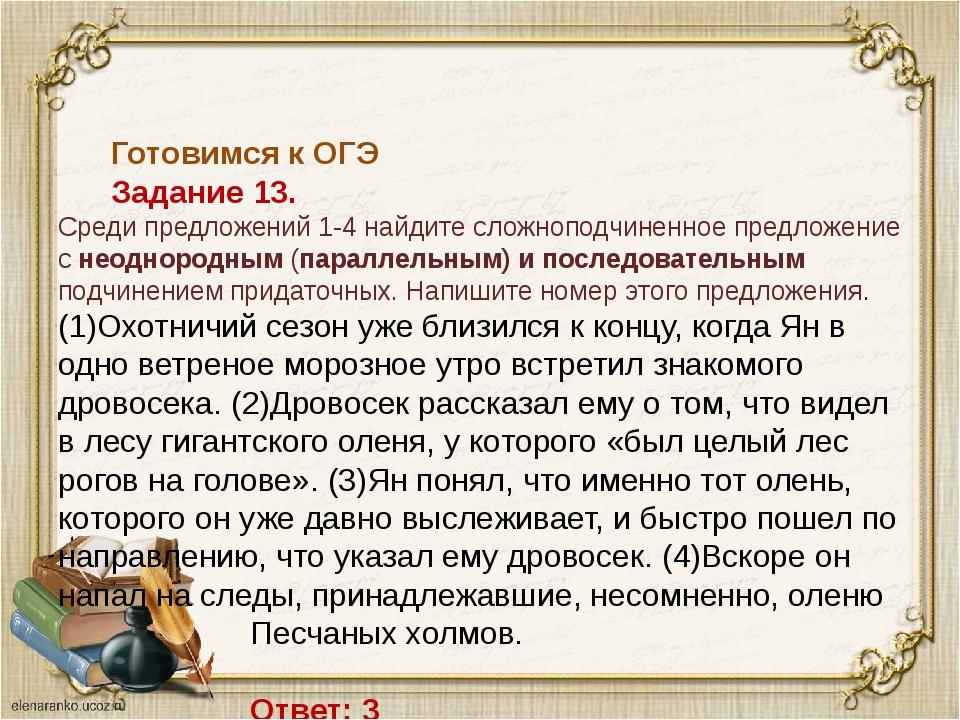 Готовимся к ОГЭ Задание 13. Среди предложений 1-4 найдите сложноподчиненное...
