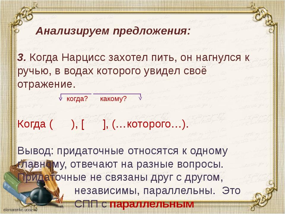 Анализируем предложения: 3. Когда Нарцисс захотел пить, он нагнулся к ручью,...