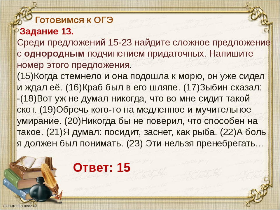 Готовимся к ОГЭ Задание 13. Среди предложений 15-23 найдите сложное предложе...
