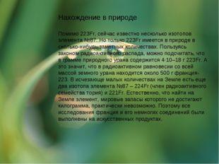 Нахождение в природе Помимо 223Fr, сейчас известно несколько изотопов элемент