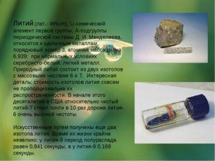Литий (лат.- lithium), Li-химический элемент первой группы, А-подгруппы пери