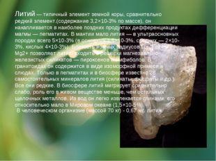 Литий — типичный элемент земной коры, сравнительно редкий элемент.(содержание