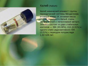 Калий (Kalium) Калий химический элемент I группы периодической системы Мендел