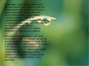 В природе – девятый по химической распространенности элемент (шестой среди ме