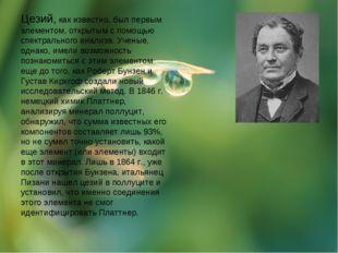 Цезий, как известно, был первым элементом, открытым с помощью спектрального а