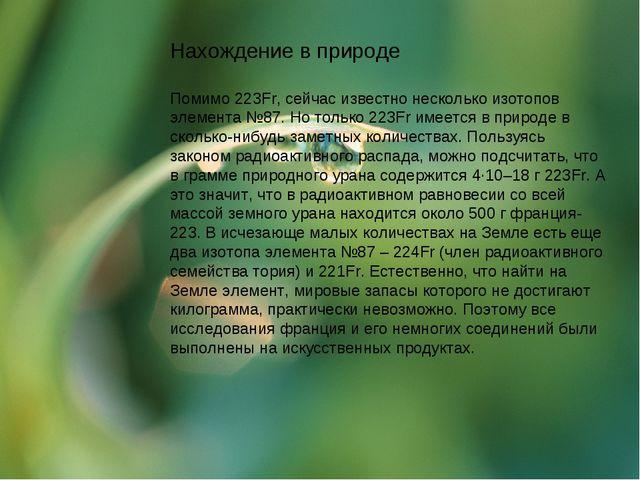 Нахождение в природе Помимо 223Fr, сейчас известно несколько изотопов элемент...