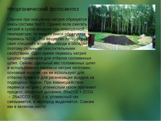 Неорганический фотосинтез Обычно при окислении натрия образуется окись состав...