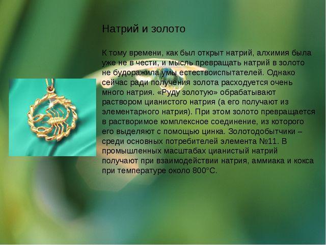 Натрий и золото К тому времени, как был открыт натрий, алхимия была уже не в...