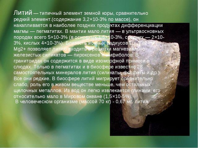 Литий — типичный элемент земной коры, сравнительно редкий элемент.(содержание...