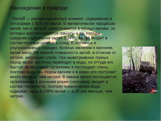 Нахождение в природе Калий — распространённый элемент: содержание в литосфере...
