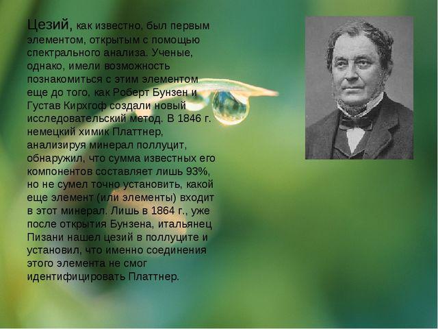 Цезий, как известно, был первым элементом, открытым с помощью спектрального а...