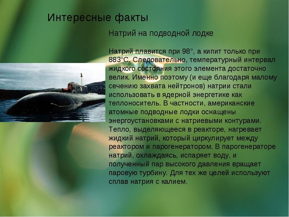 Натрий на подводной лодке Натрий плавится при 98°, а кипит только при 883°C....
