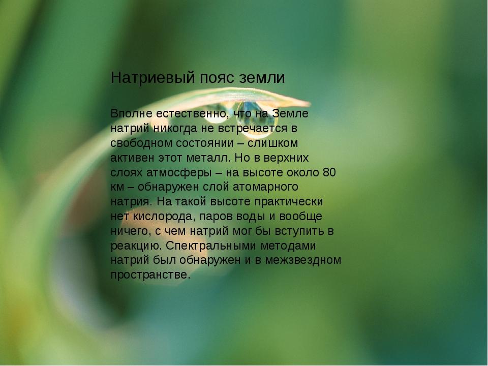 Натриевый пояс земли Вполне естественно, что на Земле натрий никогда не встре...