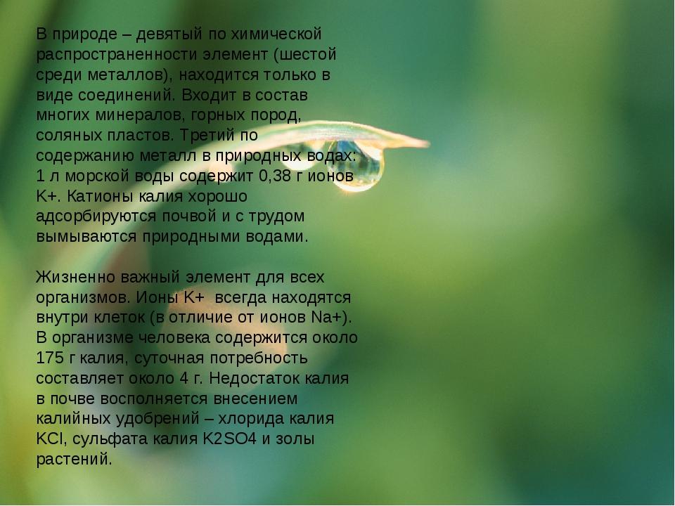 В природе – девятый по химической распространенности элемент (шестой среди ме...