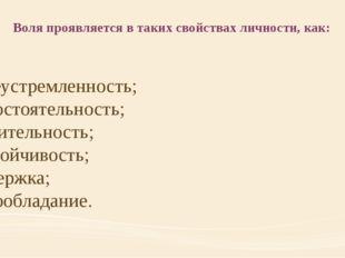 целеустремленность; самостоятельность; решительность; настойчивость; выдержка