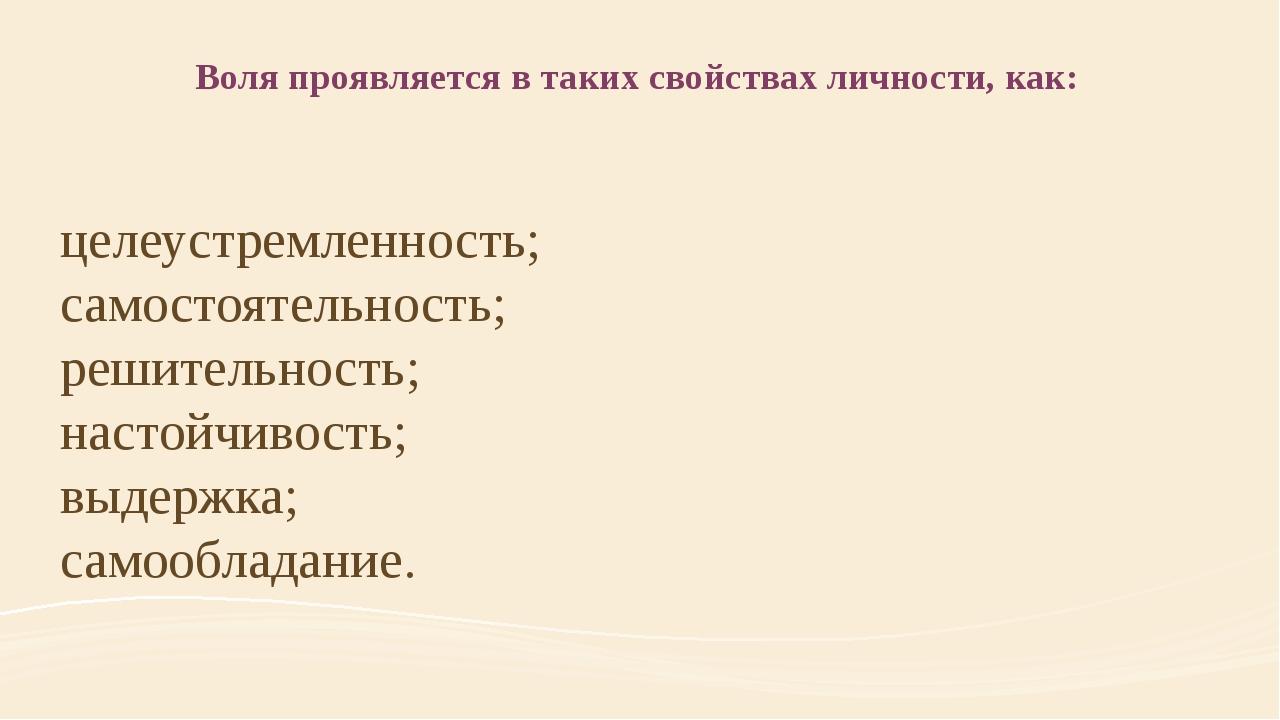 целеустремленность; самостоятельность; решительность; настойчивость; выдержка...