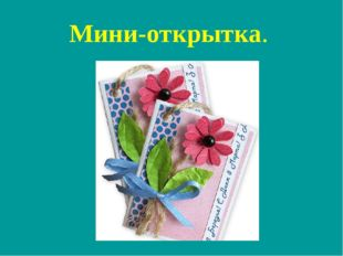 Мини-открытка.