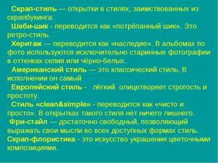 Скрап-стиль — открытки в стилях, заимствованных из скрапбукинга: Шеби-шик -