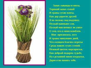 Запах лаванды и мяты, Терпкий запах степей И травы сухие взяты, Как дар доро