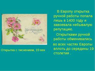 В Европу открытка ручной работы попала лишь в 1400 году и завоевала небывалу