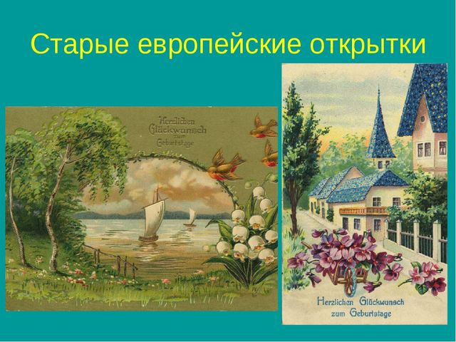Старые европейские открытки