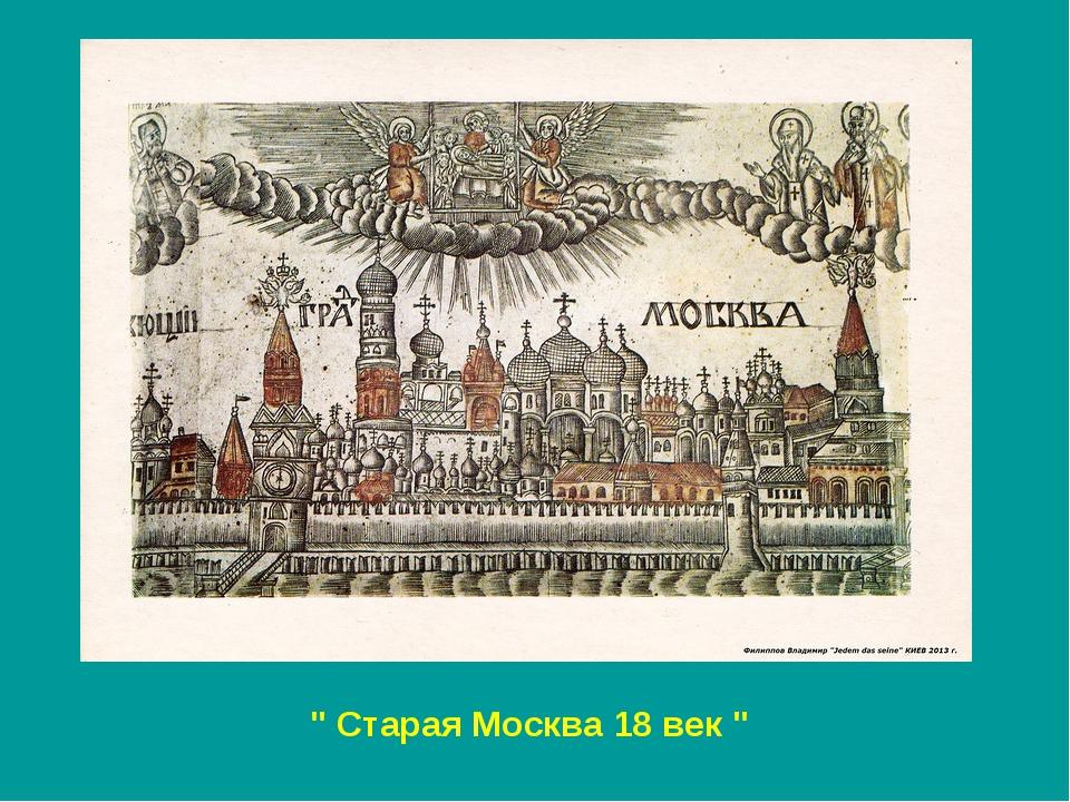 """ Старая Москва 18 век """