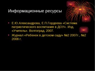 Информационные ресурсы Е.Ю.Александрова, Е.П.Гордеева «Система патриотическог