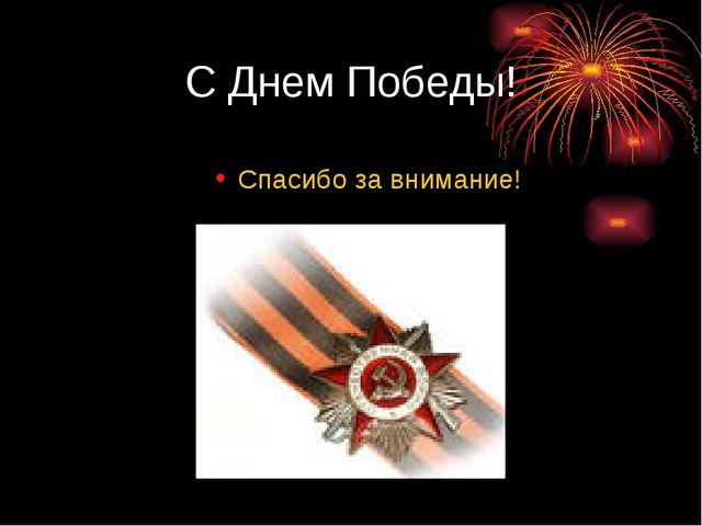 С Днем Победы! Спасибо за внимание!