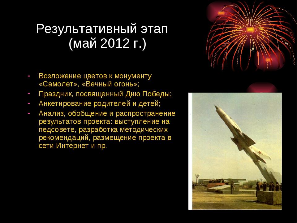 Результативный этап (май 2012 г.) Возложение цветов к монументу «Самолет», «В...