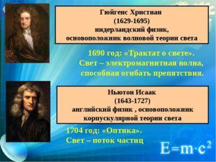 1690 год: «Трактат о свете». Свет – электромагнитная волна, способная огибат