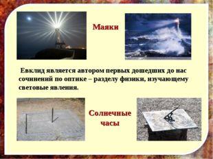 Маяки Солнечные часы Евклид является автором первых дошедших до нас сочинений