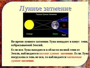 Во время лунного затмения Луна попадает в конус тени, отбрасываемой Землей. Е