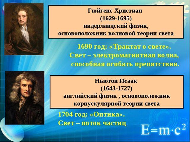 1690 год: «Трактат о свете». Свет – электромагнитная волна, способная огибат...